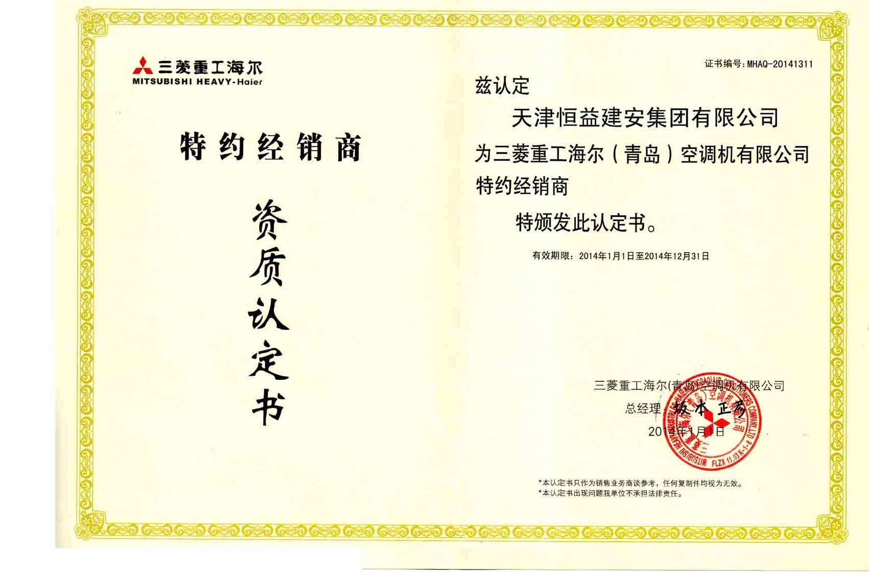企业授权-三菱重工海尔空调机